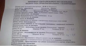Расшифровка узи мт