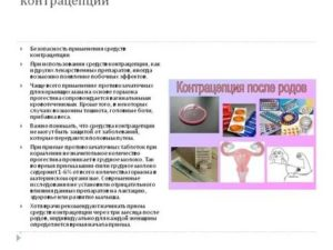 Экстренная контрацепция при лактации