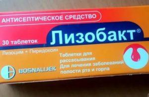 Можно ли применять Лизобакт для профилактики?