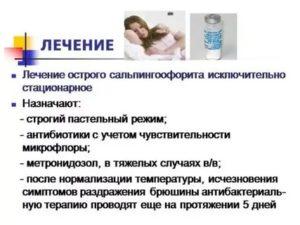 Чем лечить аднексит, если антибиотики нежелательны