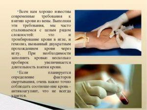 Насколько опасна для ребенка сдача крови из вены для анализа