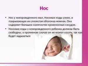Узкие носовые ходы у новорожденного