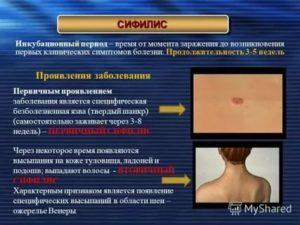 Может ли носитель сифилиса заразить