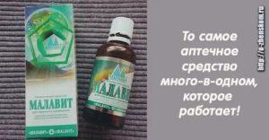 Вреден ли малавит для лечения насморка?