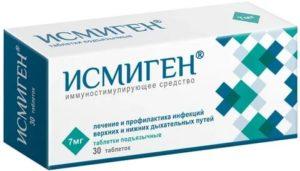 Исмиген вместе с антибиотиками