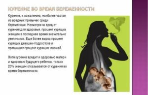 Влияние запаха краски на беременность