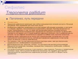 Контакт с больным сифилисом