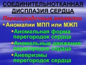 Дисплазия мпп