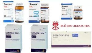 Совместимость препаратов Беталок ЗОК И Анаприлина