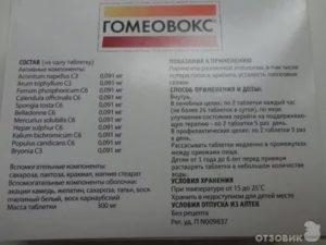 Кашель от Гомеовокса