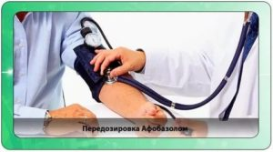 Последствия после отравления афобазолом!