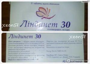 Беременность при приеме линдинет 30