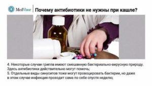 Не проходит кашель 2 месяца, антибиотики не помогли