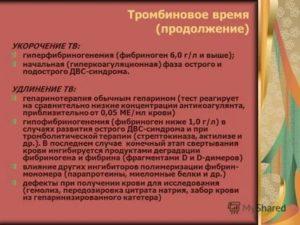 Гиперфибриногенемия, компенсированная тромбинемия