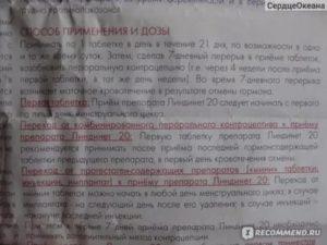 При переходе с Новинет на Белару не пришли месячные