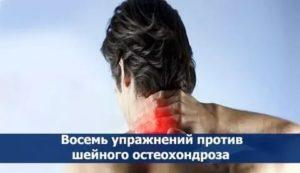 Боль в глазу при остеохондрозе