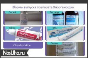 Хлоргексидин попал из носа в ухо