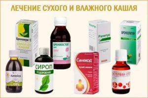Лечение мокрого кашля у ребенка