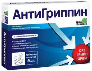 Прием антигриппина