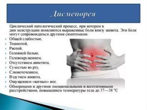 Головная боль, слабость, болит низ живота и спина