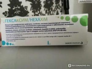 Прививки пентаксим и гексаксим