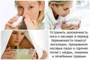 Заложенность носа, при беременности
