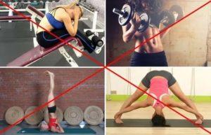 Физкультура во время месячных