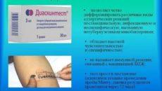 Диаскинтест и инфекционный мононуклеоз