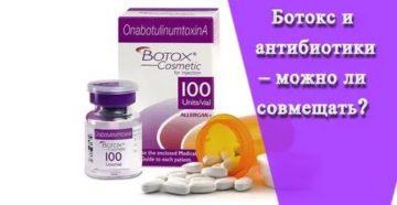 Ботокс и приём антибиотиков