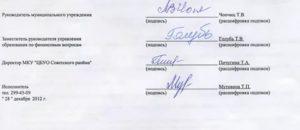 Расшифровка подписи врача в Приложении