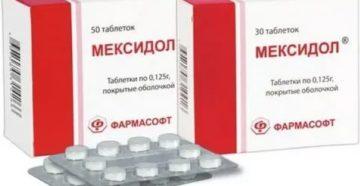 Лечение ВСД, амитриптилин, мексидол