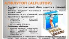 Можно ли колоть афлутоп при раке