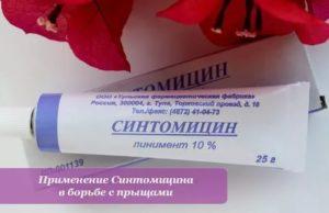 Линимент синтомицин 10% в глаз