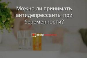 Беременность после антидепрессантов