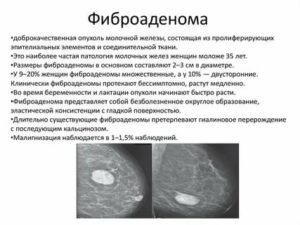 Фиброаденома и беременность. Онколог рекомендует удалить