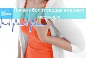При месячных падает пульс