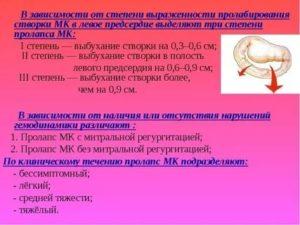Пролапс митрального клапана 3 степени