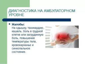Боль в грудной клетке, тахикардия