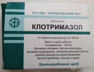 Можно ли применять таблетки клотримазол внутрь