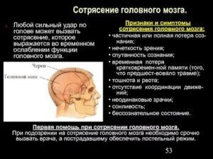 Какие обследования нужно пройти после сильного удара головой