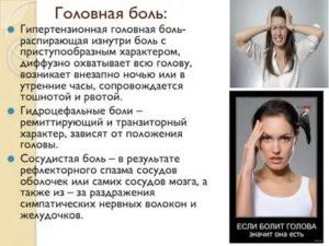 Приступообразные головные боли