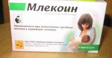 Препарат для усиления лактации, гомеопатия
