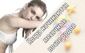 Нет менструаций после родов
