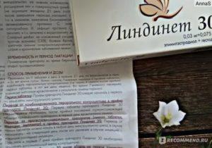 При отмене препарата Линдинет 30