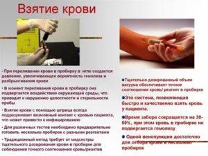 Заражение при взятии крови