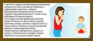 Запоры и боли в животе у ребенка